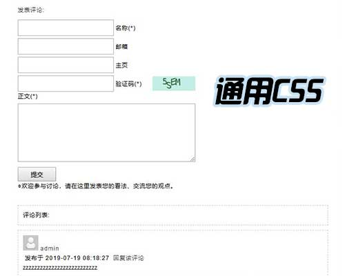 Zblog自带评论系统里的样式自己写的通用CSS